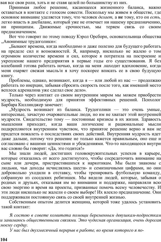 PDF. Главное внимание - главным вещам. Кови С. Р. Страница 100. Читать онлайн