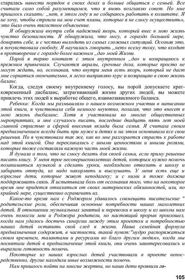 PDF. Главное внимание - главным вещам. Кови С. Р. Страница 101. Читать онлайн