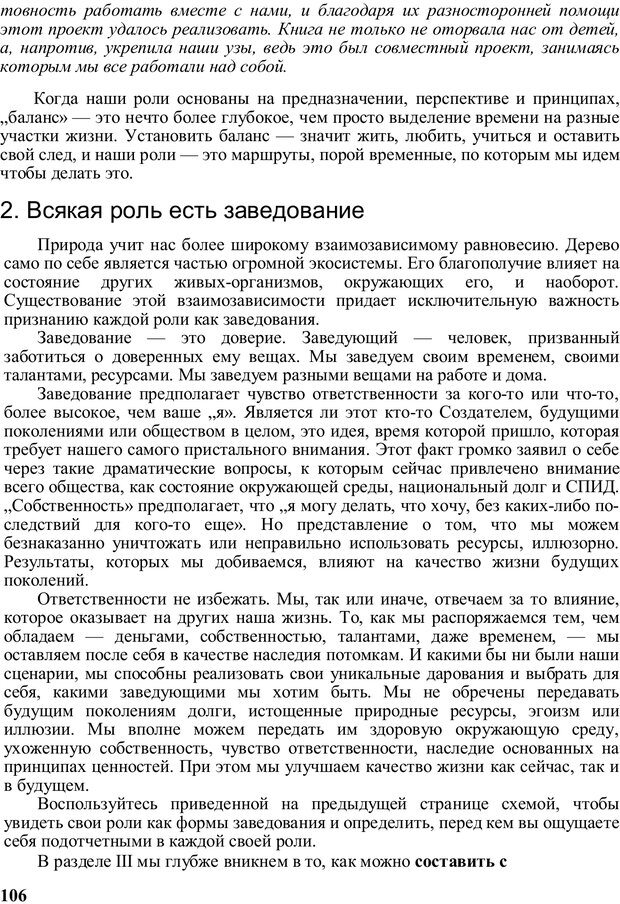 PDF. Главное внимание - главным вещам. Кови С. Р. Страница 102. Читать онлайн