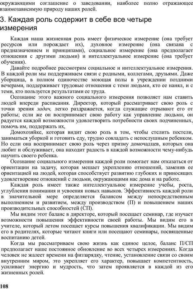 PDF. Главное внимание - главным вещам. Кови С. Р. Страница 103. Читать онлайн