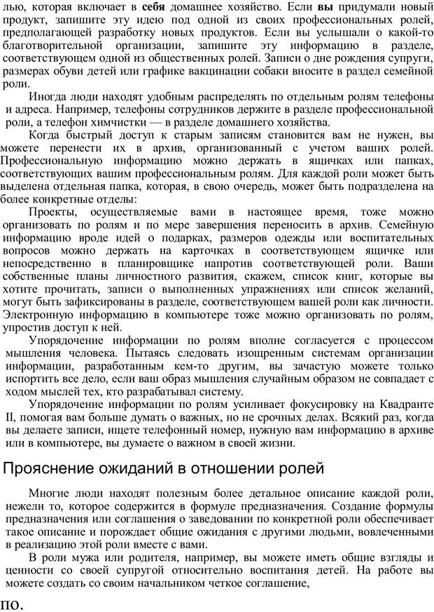 PDF. Главное внимание - главным вещам. Кови С. Р. Страница 105. Читать онлайн