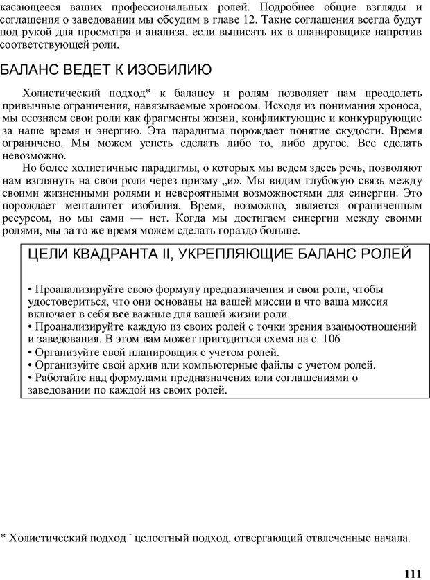 PDF. Главное внимание - главным вещам. Кови С. Р. Страница 106. Читать онлайн