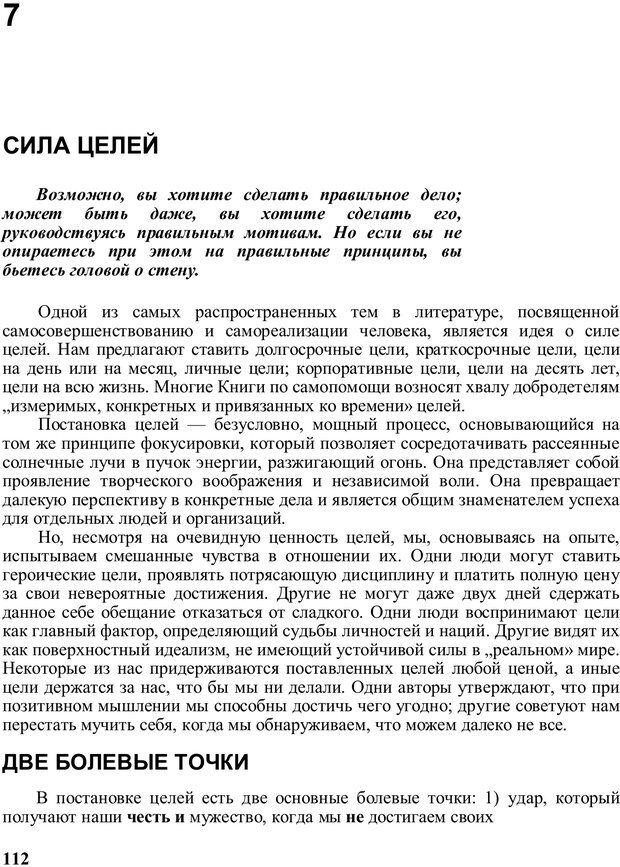 PDF. Главное внимание - главным вещам. Кови С. Р. Страница 107. Читать онлайн