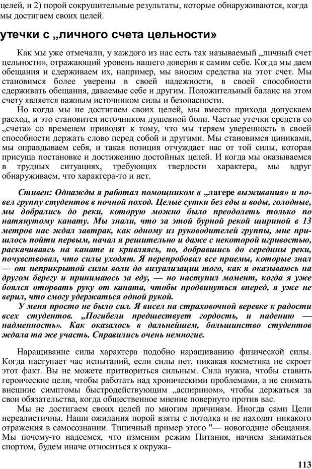PDF. Главное внимание - главным вещам. Кови С. Р. Страница 108. Читать онлайн