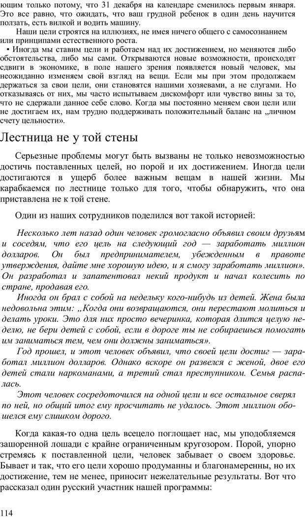 PDF. Главное внимание - главным вещам. Кови С. Р. Страница 109. Читать онлайн