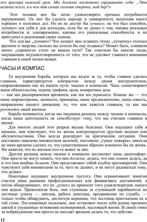 PDF. Главное внимание - главным вещам. Кови С. Р. Страница 11. Читать онлайн