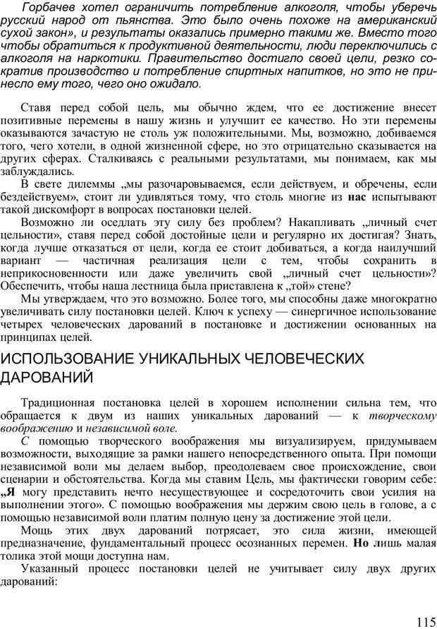PDF. Главное внимание - главным вещам. Кови С. Р. Страница 110. Читать онлайн