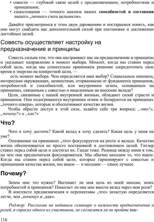 PDF. Главное внимание - главным вещам. Кови С. Р. Страница 111. Читать онлайн