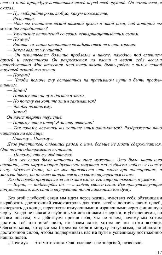 PDF. Главное внимание - главным вещам. Кови С. Р. Страница 112. Читать онлайн