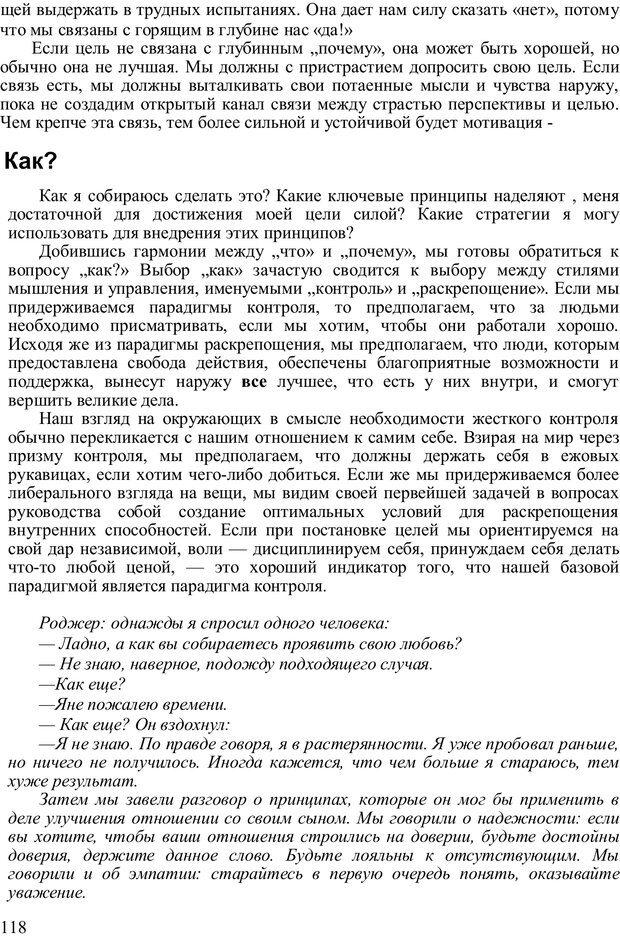 PDF. Главное внимание - главным вещам. Кови С. Р. Страница 113. Читать онлайн