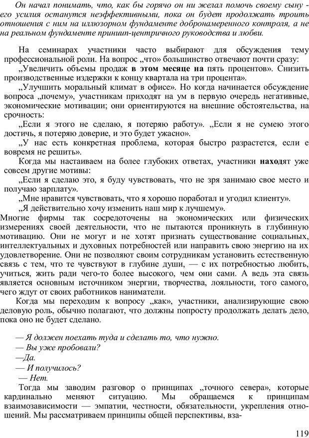 PDF. Главное внимание - главным вещам. Кови С. Р. Страница 114. Читать онлайн