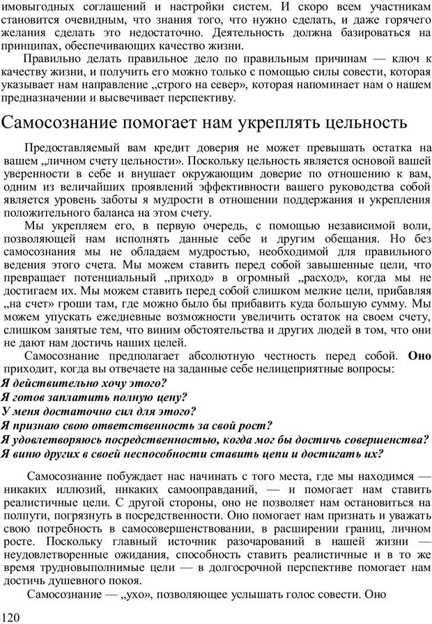 PDF. Главное внимание - главным вещам. Кови С. Р. Страница 115. Читать онлайн