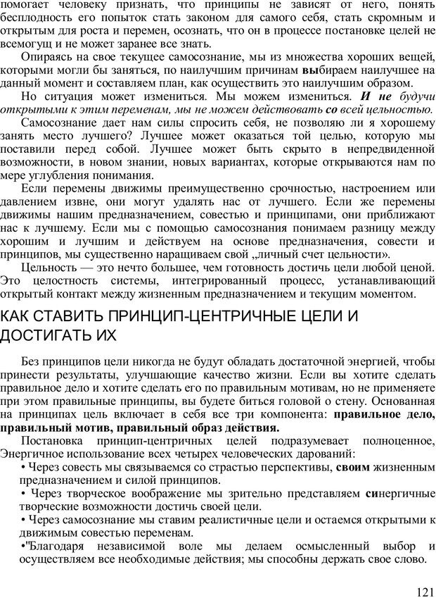 PDF. Главное внимание - главным вещам. Кови С. Р. Страница 116. Читать онлайн