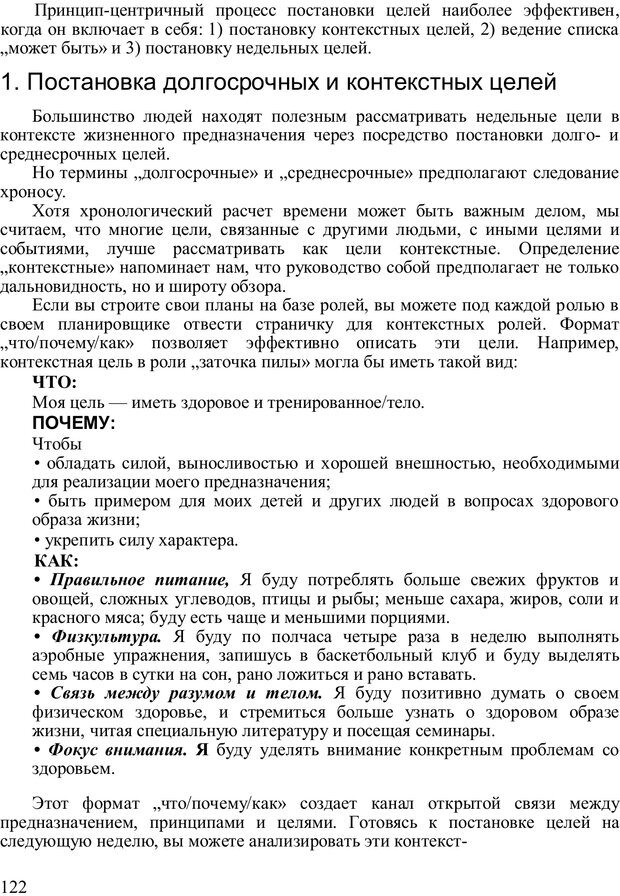 PDF. Главное внимание - главным вещам. Кови С. Р. Страница 117. Читать онлайн