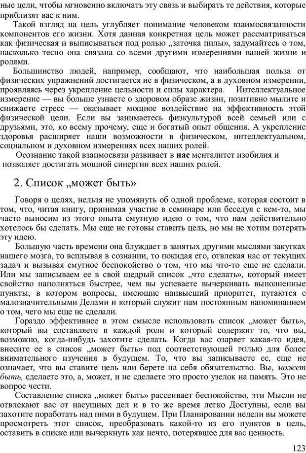 PDF. Главное внимание - главным вещам. Кови С. Р. Страница 118. Читать онлайн