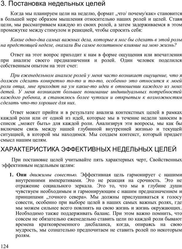 PDF. Главное внимание - главным вещам. Кови С. Р. Страница 119. Читать онлайн