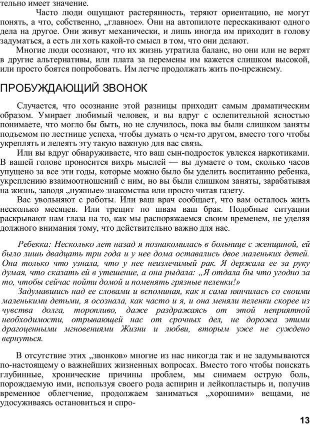 PDF. Главное внимание - главным вещам. Кови С. Р. Страница 12. Читать онлайн
