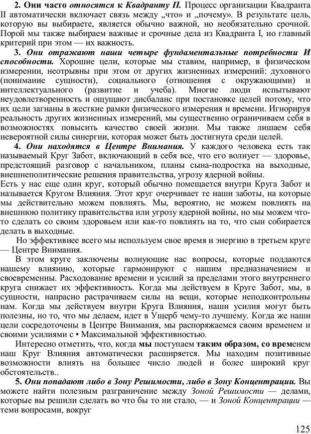 PDF. Главное внимание - главным вещам. Кови С. Р. Страница 120. Читать онлайн