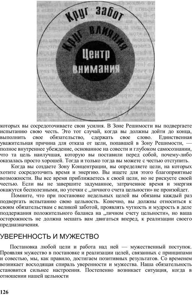 PDF. Главное внимание - главным вещам. Кови С. Р. Страница 121. Читать онлайн