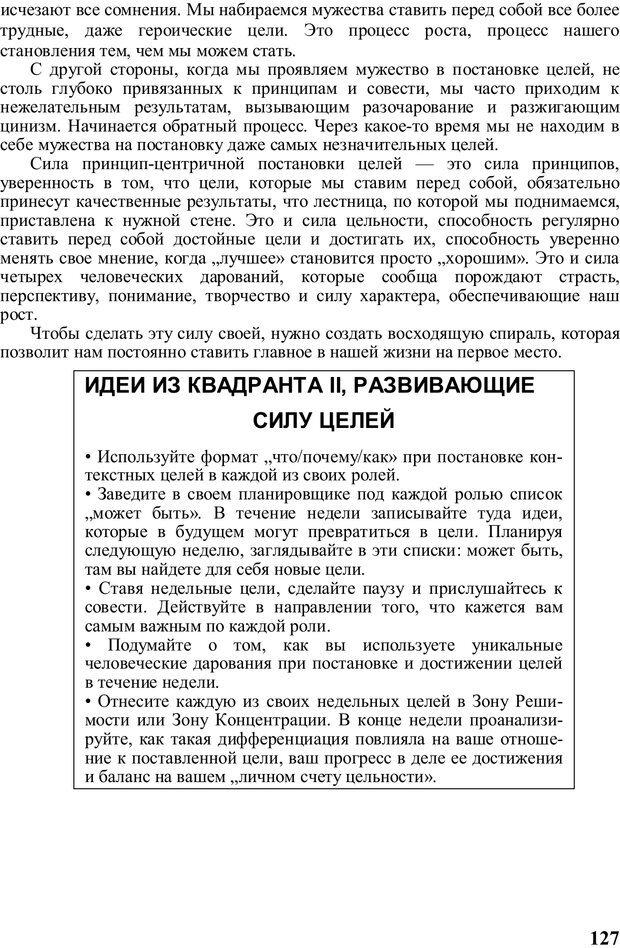 PDF. Главное внимание - главным вещам. Кови С. Р. Страница 122. Читать онлайн