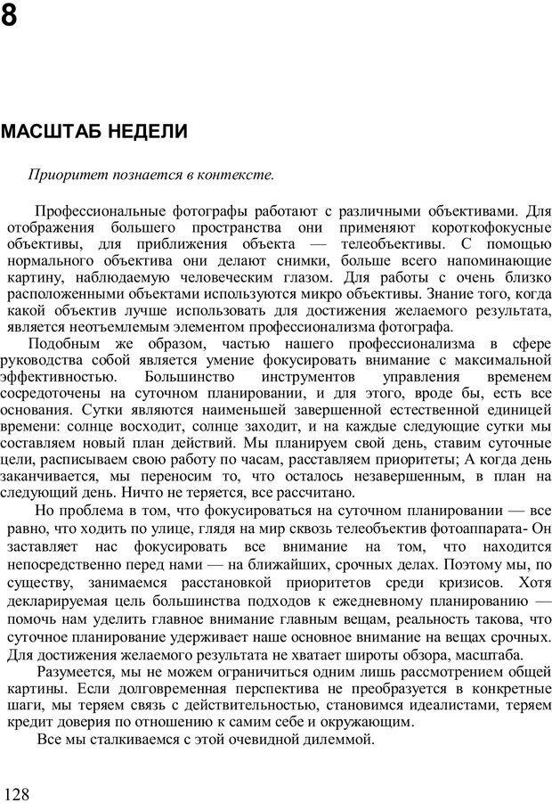 PDF. Главное внимание - главным вещам. Кови С. Р. Страница 123. Читать онлайн