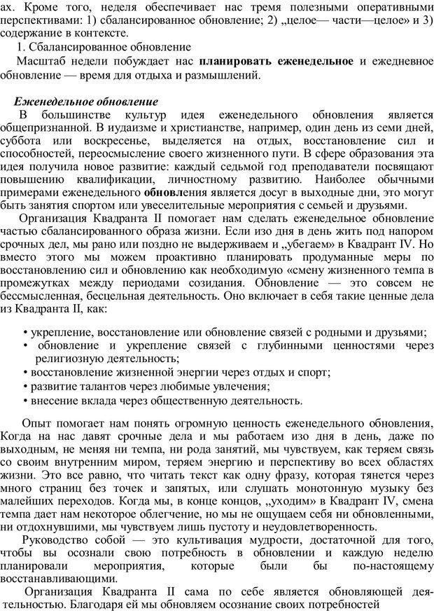 PDF. Главное внимание - главным вещам. Кови С. Р. Страница 125. Читать онлайн