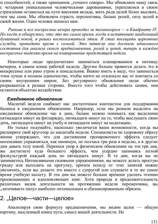 PDF. Главное внимание - главным вещам. Кови С. Р. Страница 126. Читать онлайн