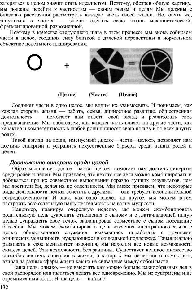 PDF. Главное внимание - главным вещам. Кови С. Р. Страница 127. Читать онлайн
