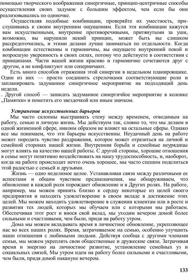 PDF. Главное внимание - главным вещам. Кови С. Р. Страница 128. Читать онлайн