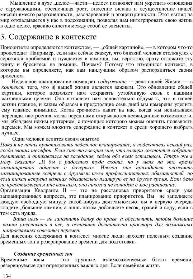 PDF. Главное внимание - главным вещам. Кови С. Р. Страница 129. Читать онлайн