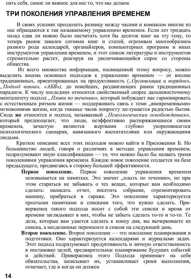 PDF. Главное внимание - главным вещам. Кови С. Р. Страница 13. Читать онлайн