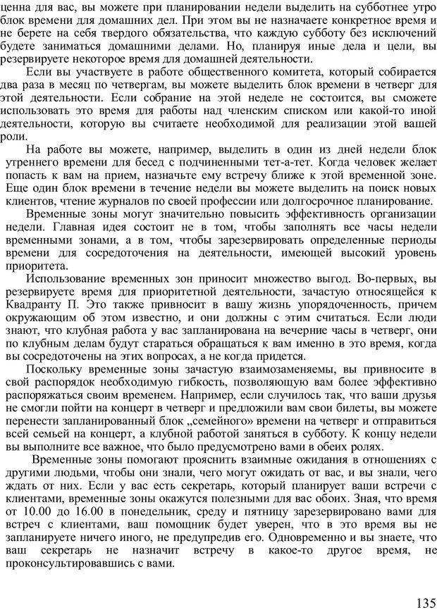 PDF. Главное внимание - главным вещам. Кови С. Р. Страница 130. Читать онлайн