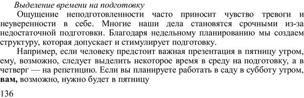 PDF. Главное внимание - главным вещам. Кови С. Р. Страница 131. Читать онлайн