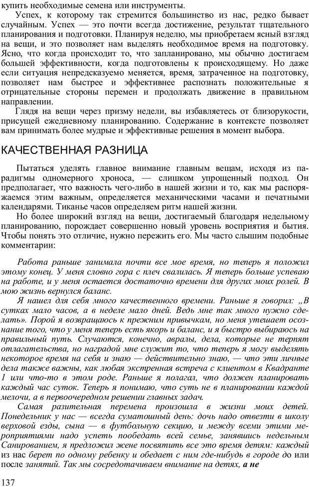 PDF. Главное внимание - главным вещам. Кови С. Р. Страница 132. Читать онлайн