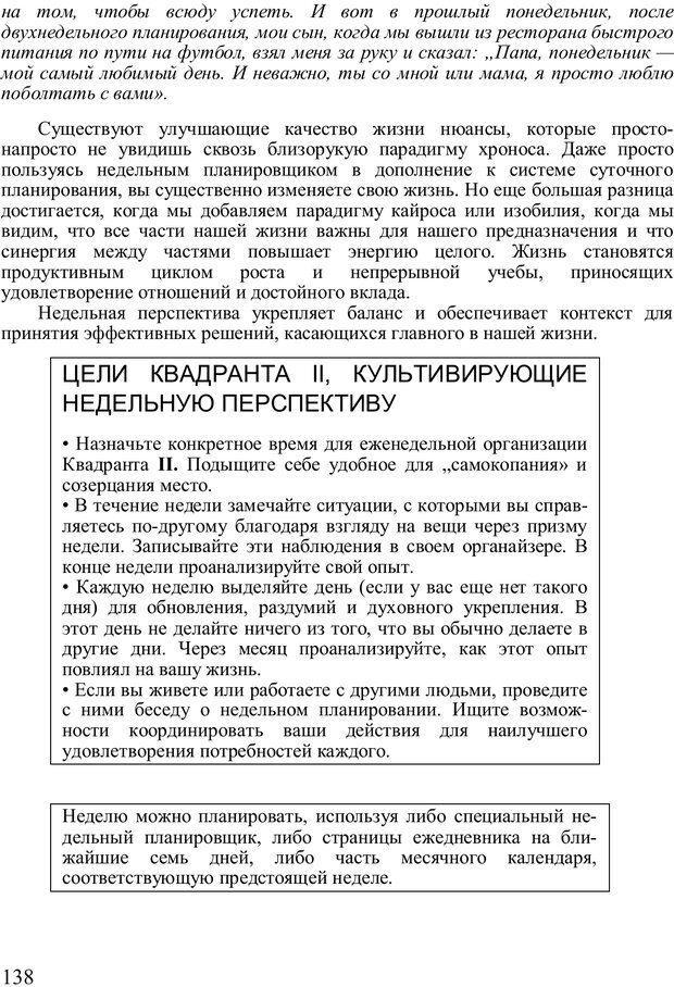 PDF. Главное внимание - главным вещам. Кови С. Р. Страница 133. Читать онлайн