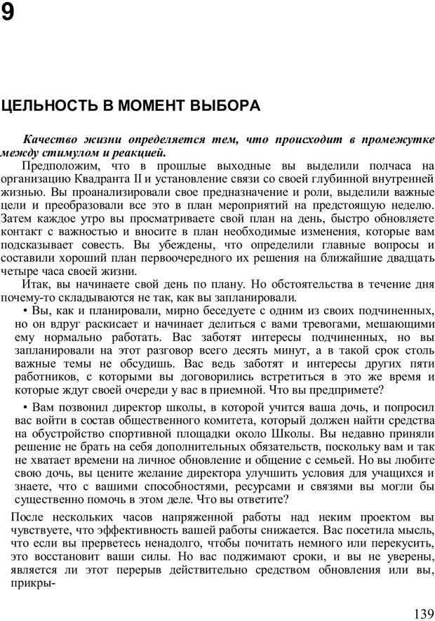 PDF. Главное внимание - главным вещам. Кови С. Р. Страница 134. Читать онлайн