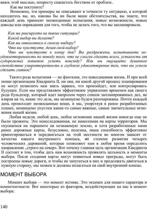 PDF. Главное внимание - главным вещам. Кови С. Р. Страница 135. Читать онлайн