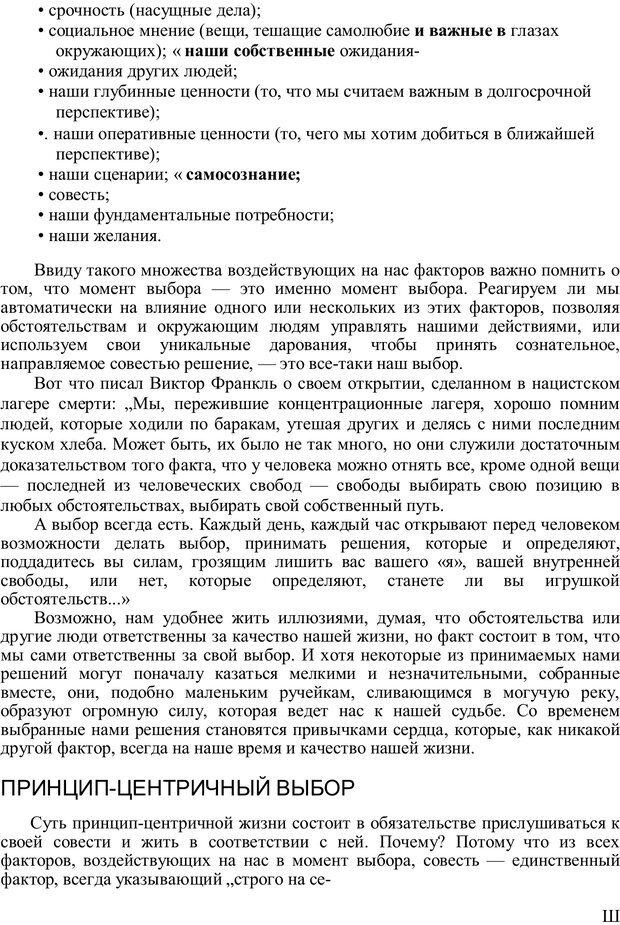PDF. Главное внимание - главным вещам. Кови С. Р. Страница 136. Читать онлайн