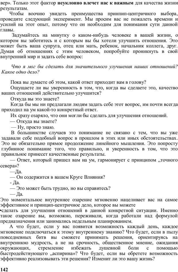 PDF. Главное внимание - главным вещам. Кови С. Р. Страница 137. Читать онлайн
