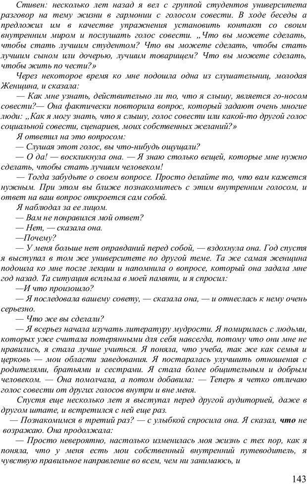 PDF. Главное внимание - главным вещам. Кови С. Р. Страница 138. Читать онлайн