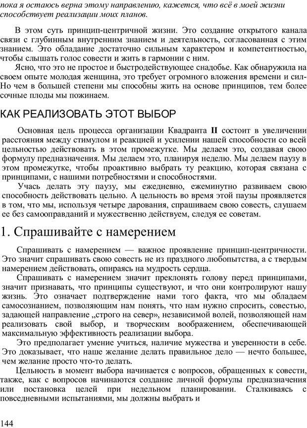 PDF. Главное внимание - главным вещам. Кови С. Р. Страница 139. Читать онлайн