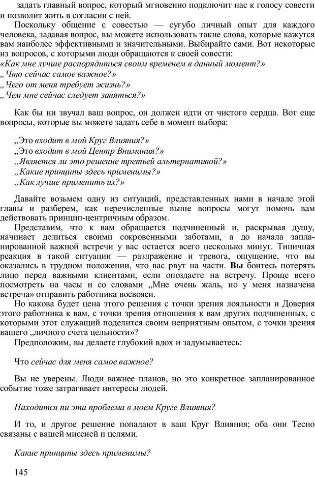 PDF. Главное внимание - главным вещам. Кови С. Р. Страница 140. Читать онлайн
