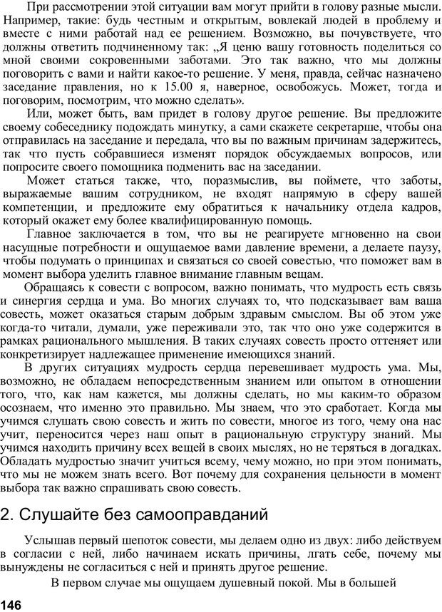 PDF. Главное внимание - главным вещам. Кови С. Р. Страница 141. Читать онлайн