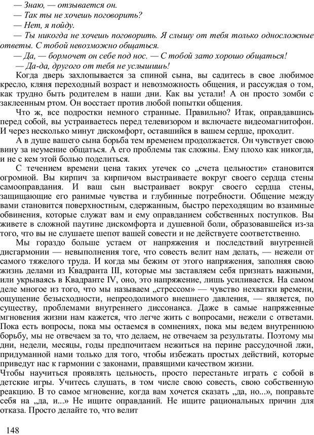 PDF. Главное внимание - главным вещам. Кови С. Р. Страница 143. Читать онлайн