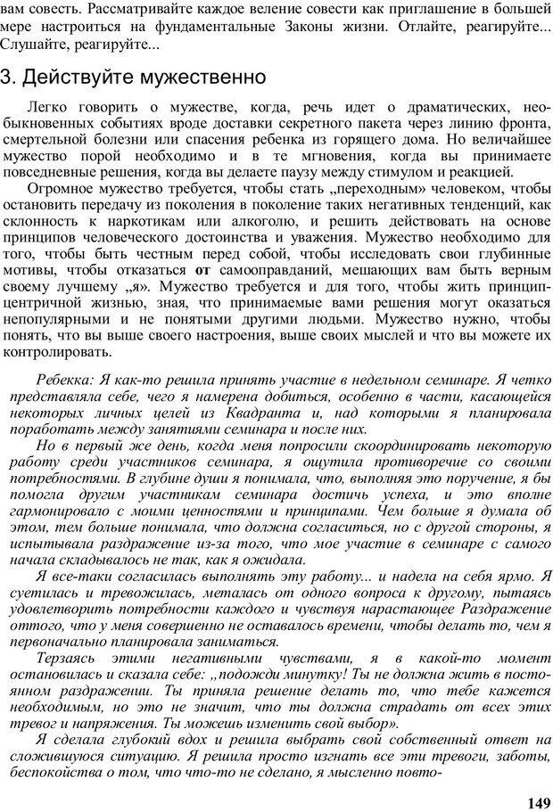 PDF. Главное внимание - главным вещам. Кови С. Р. Страница 144. Читать онлайн