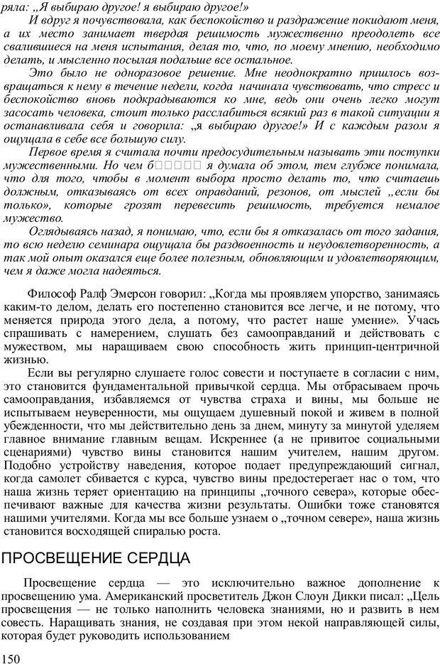 PDF. Главное внимание - главным вещам. Кови С. Р. Страница 145. Читать онлайн