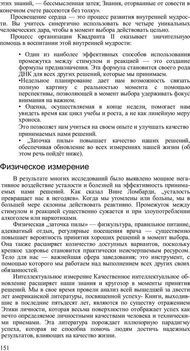 PDF. Главное внимание - главным вещам. Кови С. Р. Страница 146. Читать онлайн