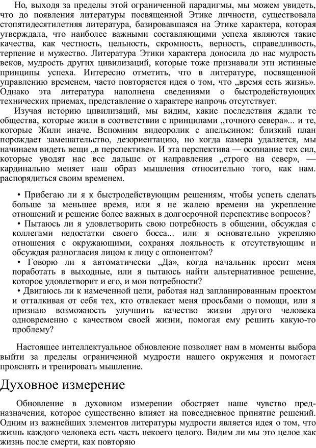 PDF. Главное внимание - главным вещам. Кови С. Р. Страница 147. Читать онлайн