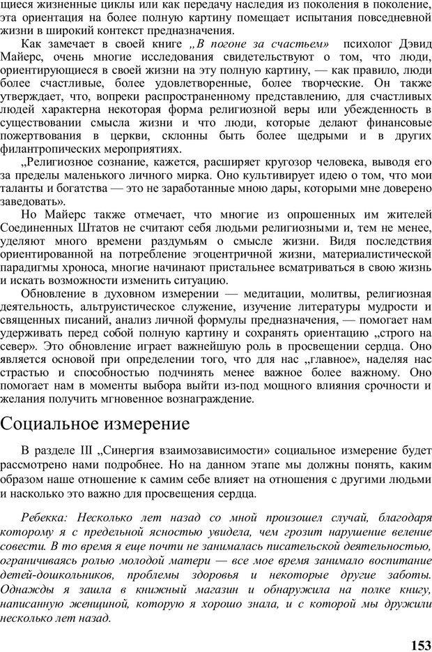 PDF. Главное внимание - главным вещам. Кови С. Р. Страница 148. Читать онлайн