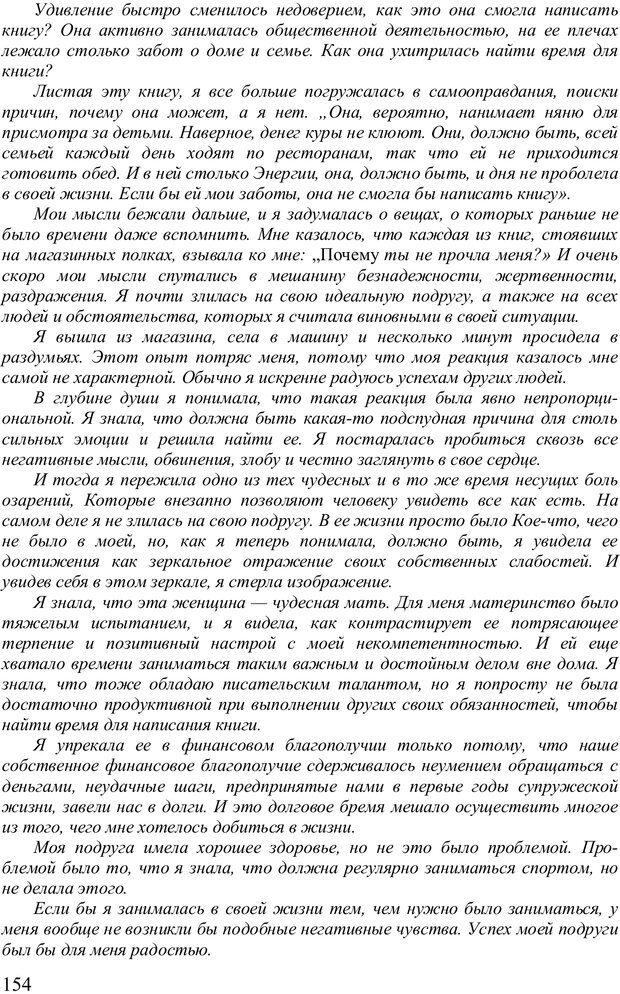 PDF. Главное внимание - главным вещам. Кови С. Р. Страница 149. Читать онлайн
